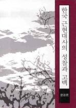 한국 근현대사의 성찰과 고백