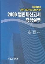 2007 법인세 신고를 위한 법인세신고서 작성실무 2006