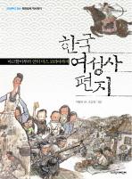 한국 여성사 편지