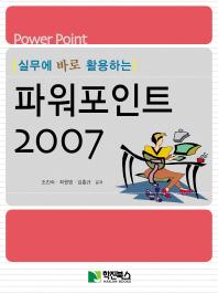 실무에 바로 활용하는 파워포인트 2007