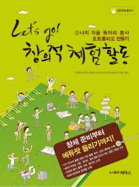 Lets go 창의적 체험활동. 2: 나의 자율 동아리 봉사 포트폴리오 만들기
