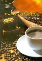 커피 입문 교실 (THE BOOK OF COFFEE)