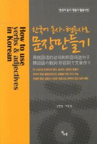한국어 동사 형용사로 문장만들기