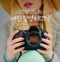 시크한 그녀들의 사진촬영 테크닉