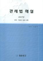 관세법 해설 (2007)