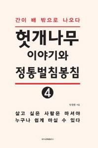 헛개나무이야기와 정통벌침봉침. 4