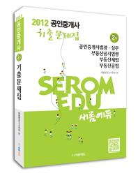 새롬에듀 공인중개사 2차 기출문제집(2012)