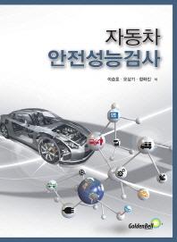 자동차 안전성능검사