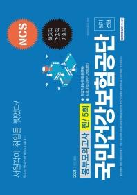 NCS 국민건강보험공단 행정직/건강직/기술직 필기전형 5회분 봉투모의고사 찐! 5회(2021)