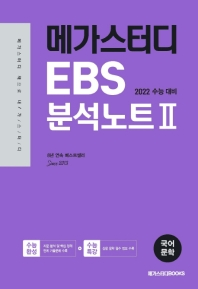 메가스터디 EBS 분석노트2 수능완성 국어 문학(2021)(2022 수능대비)