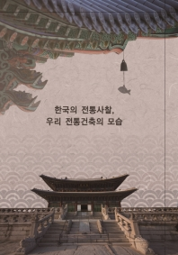 한국의 전통사찰, 우리 전통건축의 모습