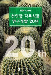 선인장 다육식물 연구개발 20년(1995-2014)