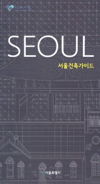 서울건축가이드
