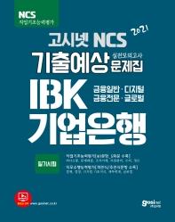 고시넷 NCS IBK 기업은행 실전모의고사 기출예상문제집(2021)