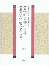 한국인 중국어 학습자를 위한 중국어교육 이론과 중간언어 말뭉치 분석