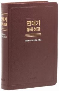 연대기 통독성경(버건디/대/단본/무색인/무지퍼/새한글번역/천연우피)