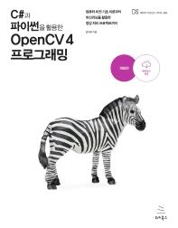C#과 파이썬을 활용한 OpenCV 4 프로그래밍