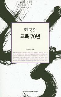 한국의 교육 70년