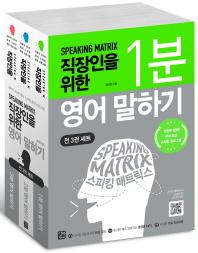 스피킹 매트릭스: 직장인을 위한 영어 말하기 세트