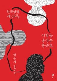 한국영화 세 감독, 이창동 홍상수 봉준호