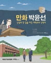 만화 박윤선: 신앙의 한 길을 지킨 개혁주의 신학자