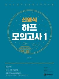 신영식 하프모의고사. 1(2019)