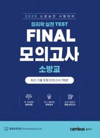 소방교 마지막 실전 Test Final 모의고사(2020)