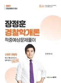 장정훈 경찰학개론 적중예상문제풀이(2021)