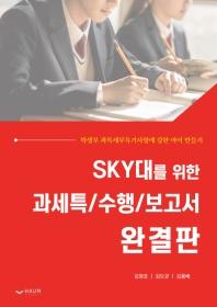 SKY대를 위한 과세특/수행/보고서 완결판