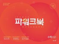 파워크북 고등 수학(상)(2020)
