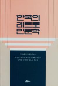 한국의 레트로 인문학