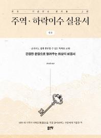 주역 하락이수 실용서(상)