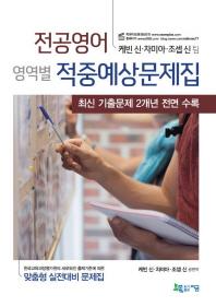 전공영어 영역별 적중예상문제집