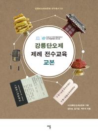 강릉단오제 제례 전수교육 교본