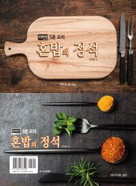 전자레인지 5분 요리 혼밥의 정석
