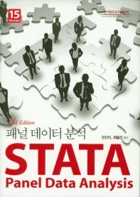 STATA 패널데이터분석 Version15