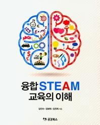 융합 STEAM 교육의 이해