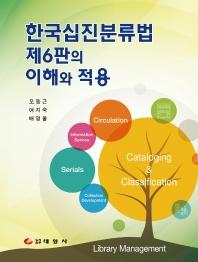 한국십집분류법 제6판의 이해와 적용