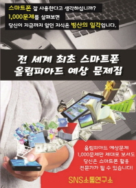 전 세계 최초 스마트폰 올림피아드 예상문제집