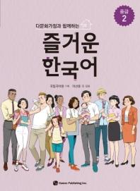 다문화가정과 함께하는 즐거운 한국어 중급. 2