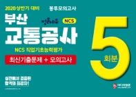 NCS 부산교통공사 최신기출문제 + 봉투모의고사 총 5회분(2020 상반기 대비)