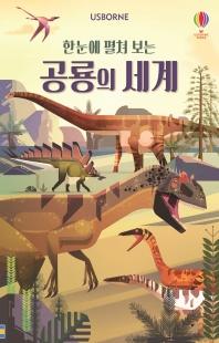 Usborne 한눈에 펼쳐 보는 공룡의 세계(병풍책)