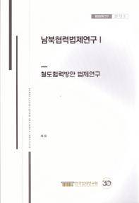 남북협력 법제연구. 1: 철도협력방안 법제연구