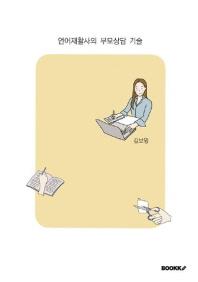 언어재활사의 부모상담 기술 (컬러판)