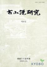 고소설연구 제16집