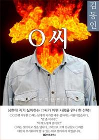 김동인  O씨; 감동의 한국문학단편시리즈 036