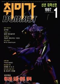 취미가 호비스트 디지털 영인본 Vol.65 - 1997년 1월 호