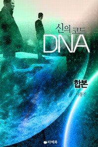 신의 코드 DNA(전2권)(완결)