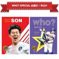 [다산어린이]후 Who? special 손흥민 + 추신수 세트(전2권) / 사은품증정