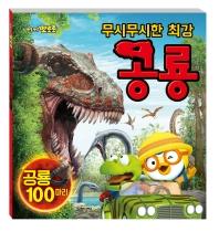 뽀롱뽀롱 뽀로로 무시무시한 최강 공룡(병풍책)
